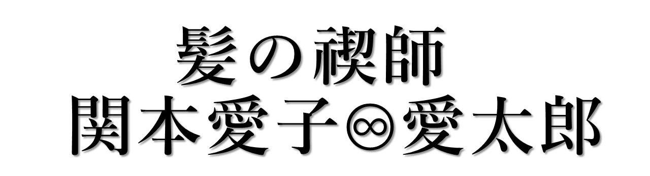 髪の禊師  関本愛子♾愛太郎公式HP|理容室idoya|アクセスバーズ・禊カット